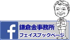 鎌倉金事務所フェイスブックページ
