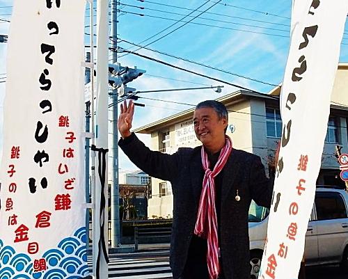銚子市議会議員鎌倉金